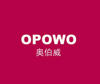 奥伯威-OPOWO