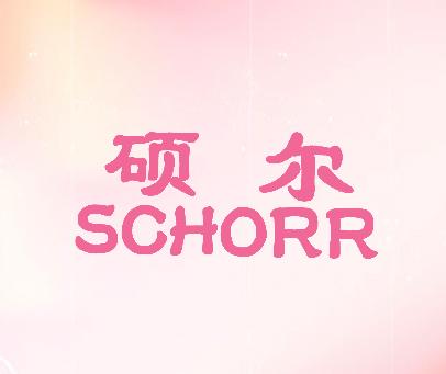 硕尔 SCHORR