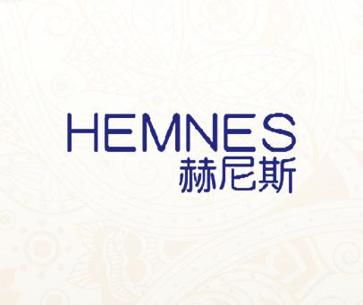 赫尼斯 - HEMNES