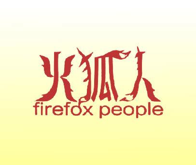 火狐人-FIRFROX PEOPLE