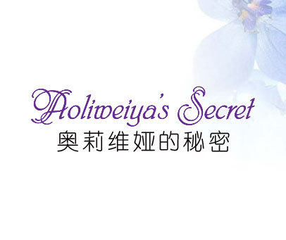 奥莉维娅的秘密-AOLIWEIYAS-SECRET