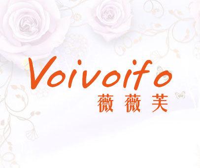薇薇芙-VOIVOIFO