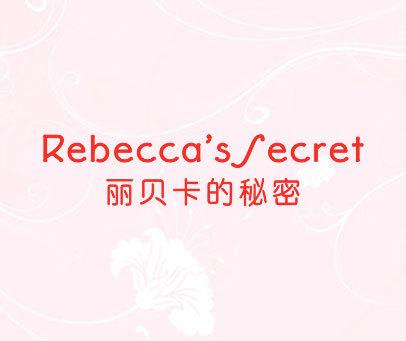 丽贝卡的秘密-REBECCA'S SECRET
