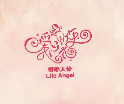 爱心天使-LIFE-ANGEL