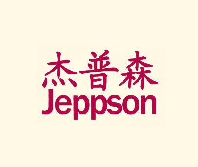 杰普森-JEPPSON