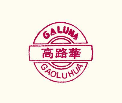 高路华-GALUHA