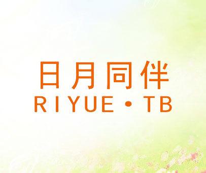 日月同伴-RIYUE-TB