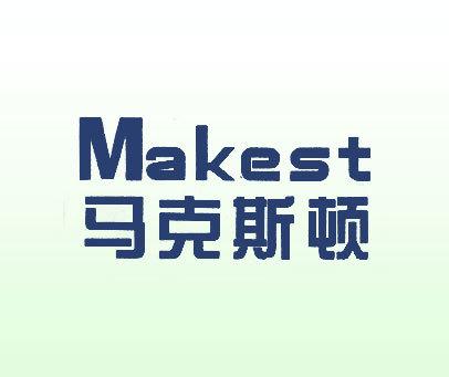 马克斯顿 MAKEST