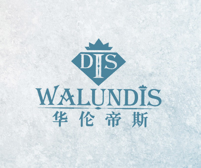 华伦帝斯-WALUNDIS
