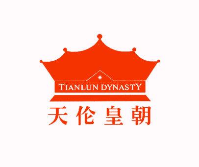 天伦皇朝-TIAN-LUN-DYNASTY