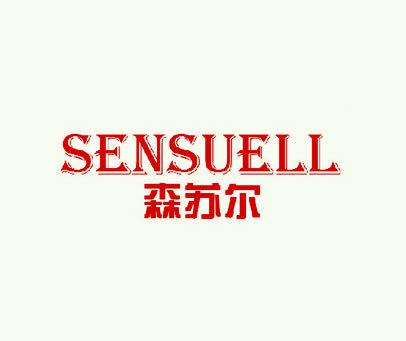 森苏尔-SENSUELL