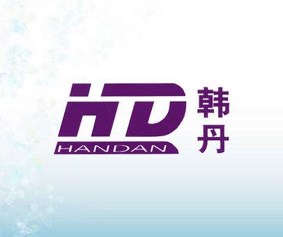 韩丹-HD
