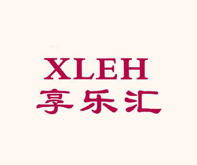 享乐汇-XLEH