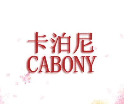 卡泊尼-CABONY