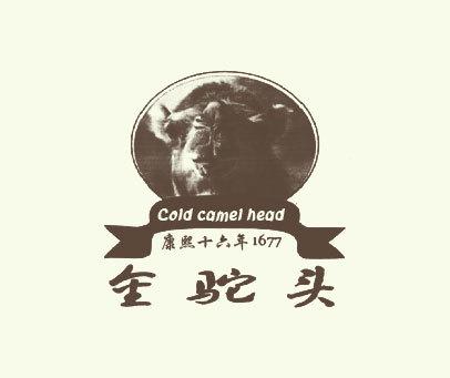 金驼头-康熙十六年-1677-COLD-CAMEL-HEAD