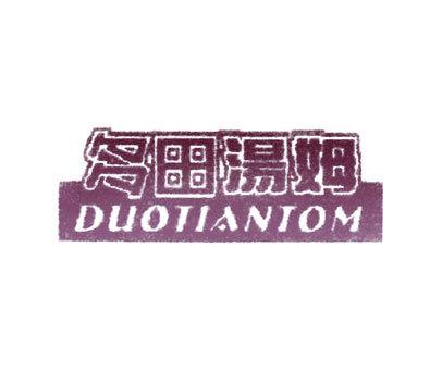 多田汤姆-DUOTIANTOM