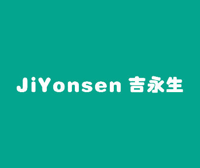 吉永生-JIYONSEN