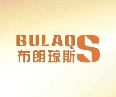 布朗琼斯-BULAQS