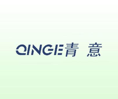 青意-QINGE