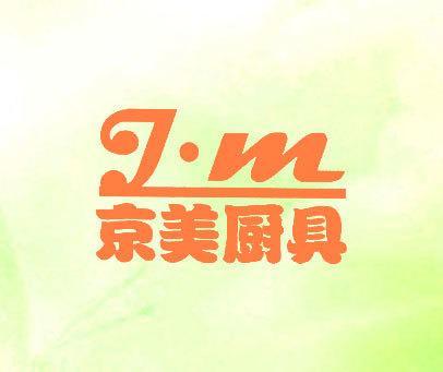 京美厨具-J·M