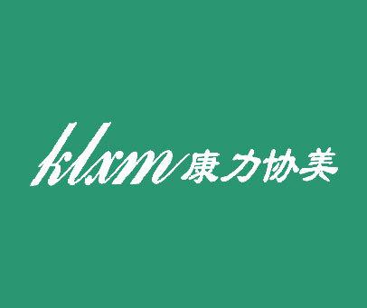 康力协美;KLXM