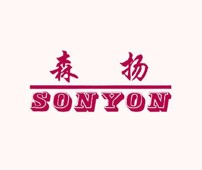 森扬-SONYON
