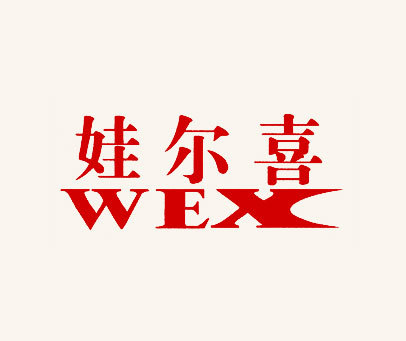 娃尔喜-WEX
