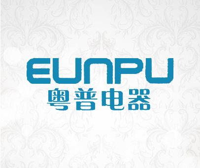 粤普电器 -EUNPU