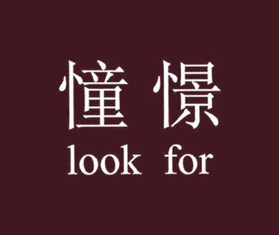 憧憬-LOOK FOR