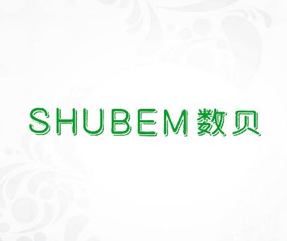数贝 SHUBEM