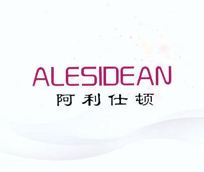 阿利仕顿-ALESIDEAN