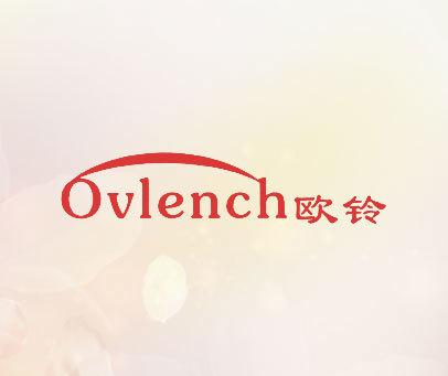 欧铃-OVLENCH