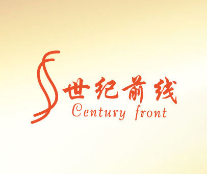 世纪前线-CENTURY-FRONT
