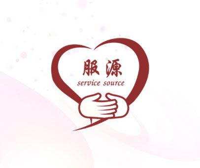 服源-SERVICE SOURCE