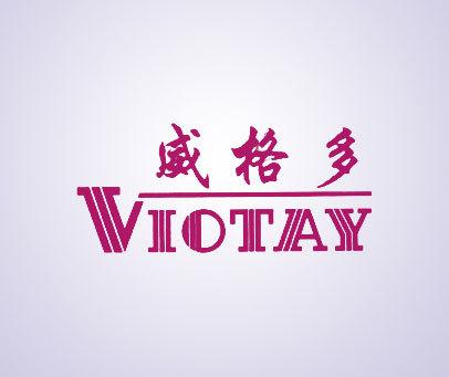 威格多-VIOTAY