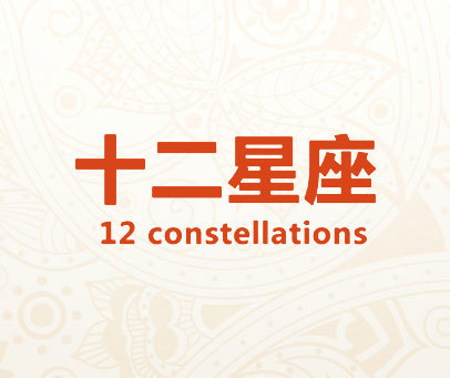 十二星座-12-CONSTELLATIONS
