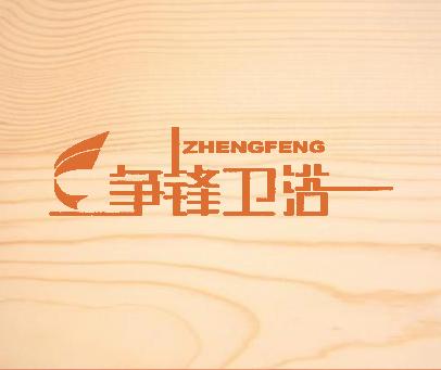 争锋卫浴-ZHENG-FENG