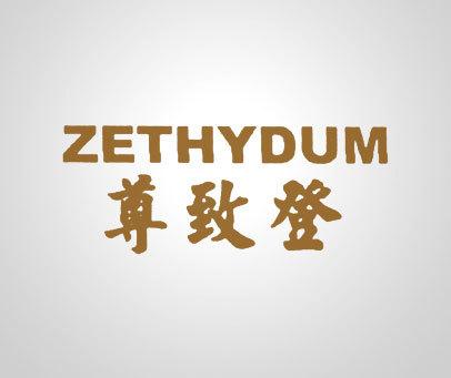 尊致登-ZETHYDUM
