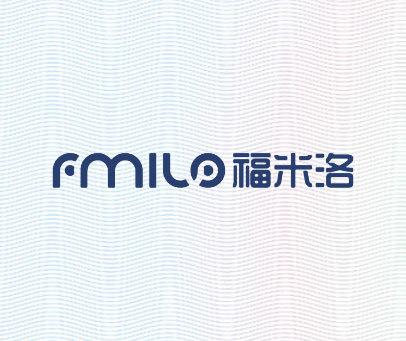 福米洛-FMILO