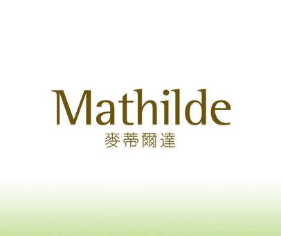 麦蒂尔达-MATHILDE