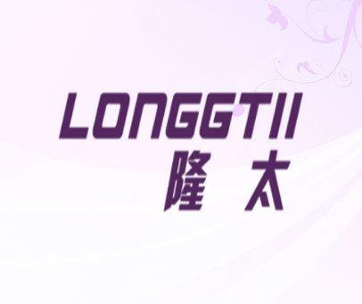 隆太-LONGGTII