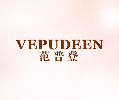 范普登-VEPUDEEN