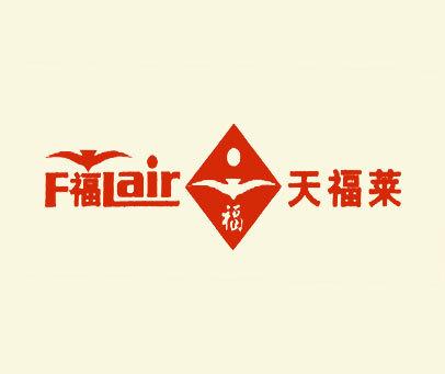 天福莱;FLAIR
