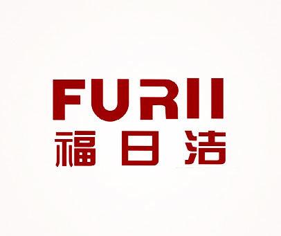 福日洁-FURII