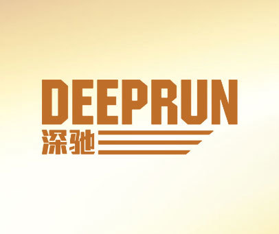 深驰-DEEPRUN