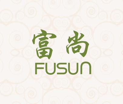 富尚- FUSUN