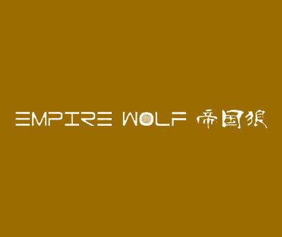 帝国狼-EMPIPE-WOLF