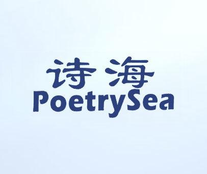 诗海-POETRY-SEA