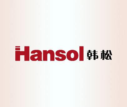 HANSOL-韩松