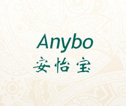 安怡宝-ANYBO